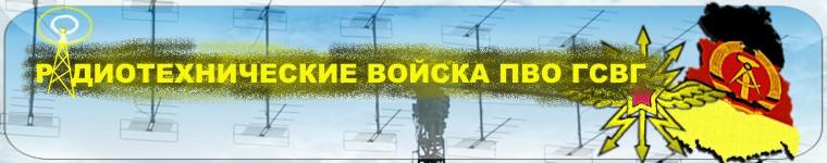 http://www.rtv-pvo-gsvg.narod.ru/img/banner.jpg